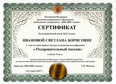 Заказать сертификат по массажу эротический массаж на кипре