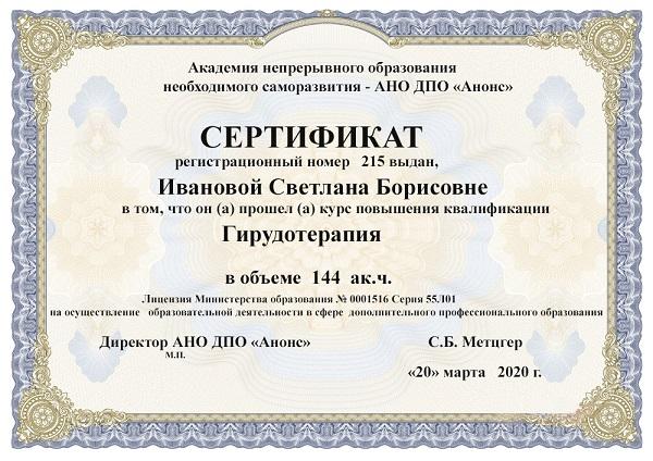 Сертификат гирудотерапии